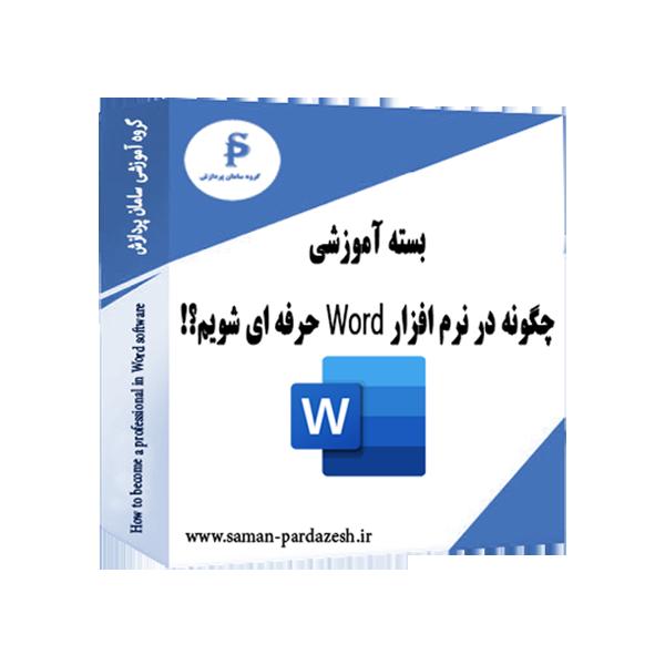 بسته جامع آموزشی چگونه در نرم افزار Word حرفه ای شویم؟!