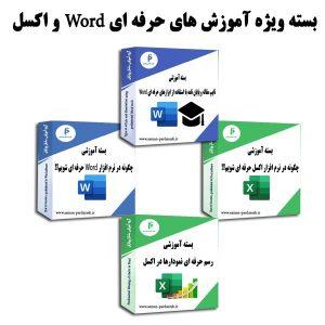 بسته کامل آموزشهای Word و اکسل با تخفیف ویژه