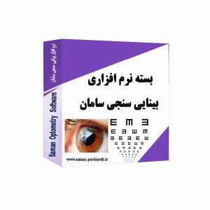 بسته نرم افزاری بینایی سنجی سامان