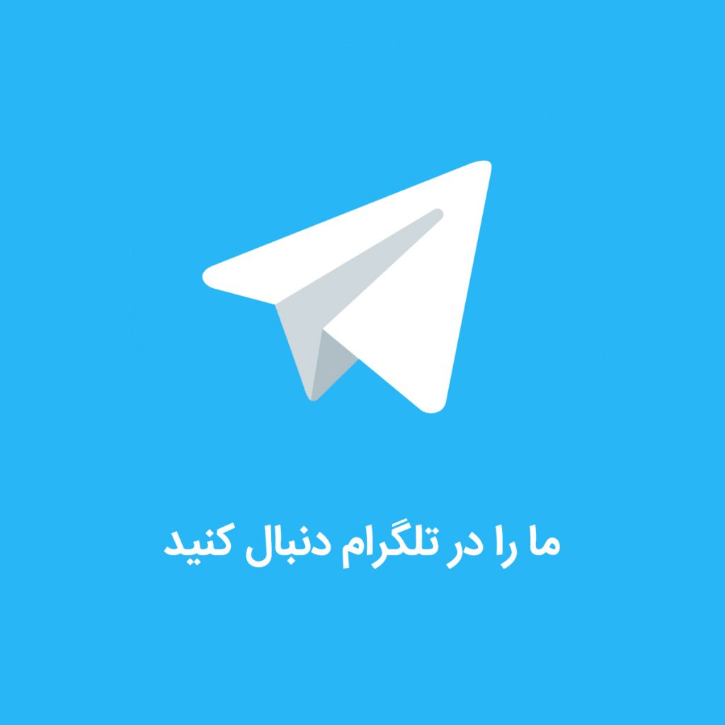 لینک تلگرام اشکاوند راد