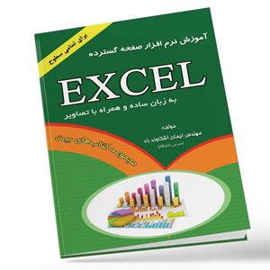 کتاب آموزش نرم افزار صفحه گسترده اکسل Excel