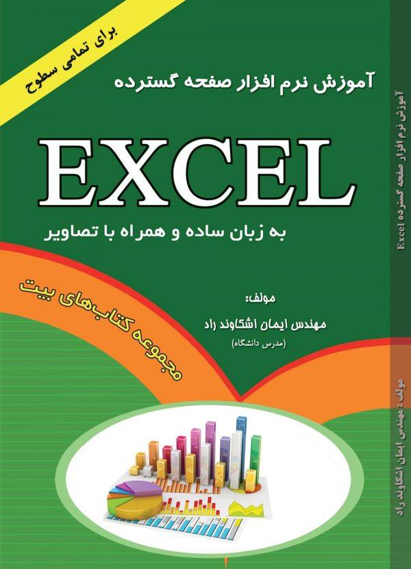 کتاب آموزش اکسل اشکاوند