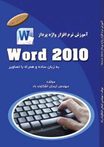 کتاب word 2010 اشکاوند