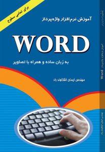 کتاب آموزش نرم افزار واژه پرداز Word