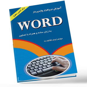 word book iman ashkavand