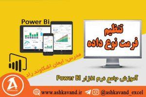 تنظیم فرمت داده power bi