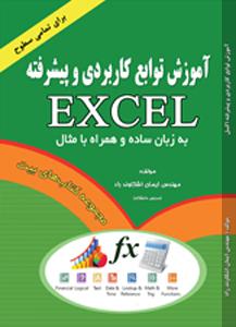 کتاب آموزش توابع کاربردی و پیشرفته اکسل