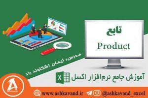 تابع product