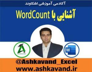 آشنایی با ابزار wordcount