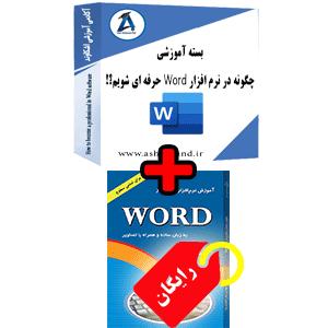 بسته word بعلاوه کتاب رایگان