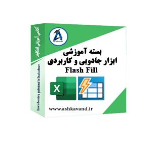 بسته آموزشی ابزار Flash Fill